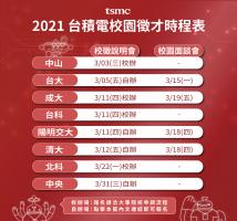 2021校徵時程表_final